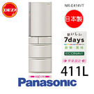Panasonic 國際牌 NR-E414VT 五門 鋼板系列冰箱 晶鑽白 / 香檳金 411L 日本製 公司貨