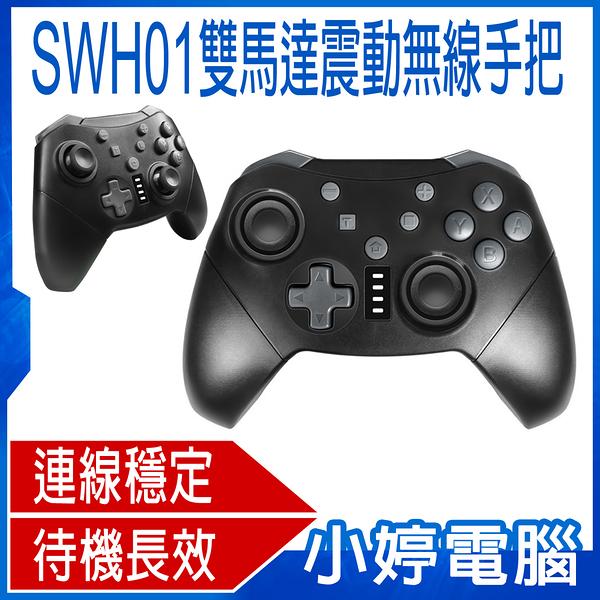 【3期零利率】全新 SWH01 雙震動馬達無線手把 (副廠) SWITCH可用 連線穩定