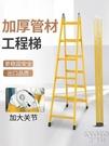 梯子家用折疊梯伸縮人字梯加厚多功能便攜升降樓梯23米爬梯工YJT 【快速出貨】