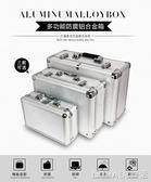 鋁合金工具箱手提鋁合金多功能家庭收納箱文件箱車載箱 igo