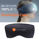 美國Dreamlight |EASE 零壓力無縫遮光助眠眼罩 (共三色)