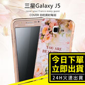 [24H 台灣現貨] 三星 圓弧金屬邊框浮雕背版 手機殼 Samsung j7 舊版