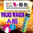 VOLKS WAGEN -A組福斯汽車專...