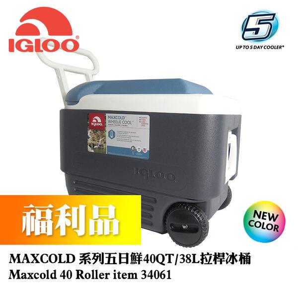 【福利品特惠】IGLOO 五日鮮40QT拉桿冰桶 MAXCOLD系列34061 / 城市綠洲(美國製造,保冷,保鮮,五天)