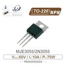 『堃邑』含稅價 MJE3055 2N3055 NPN 雙極性電晶體 60V/10A/75W TO-220『Oget』