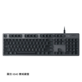 新風尚潮流 優選 【K840】 羅技 K840 有線 機械式 鍵盤