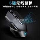 無線滑鼠 無線滑鼠可充電式靜音無聲男女生遊戲電競辦公臺電腦筆記本 【618特惠】