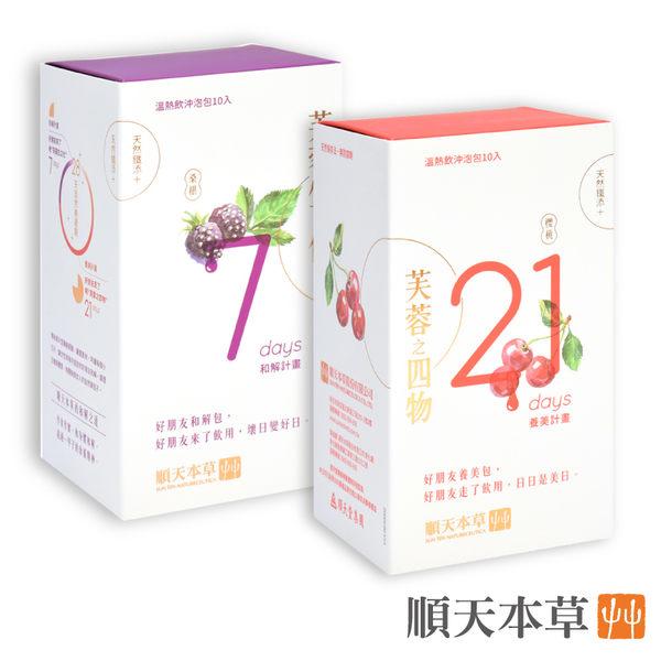 【順天本草】芙蓉之四物+芙蓉之生化(任選4盒NT$1499)
