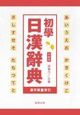 平裝版初學日漢辭典