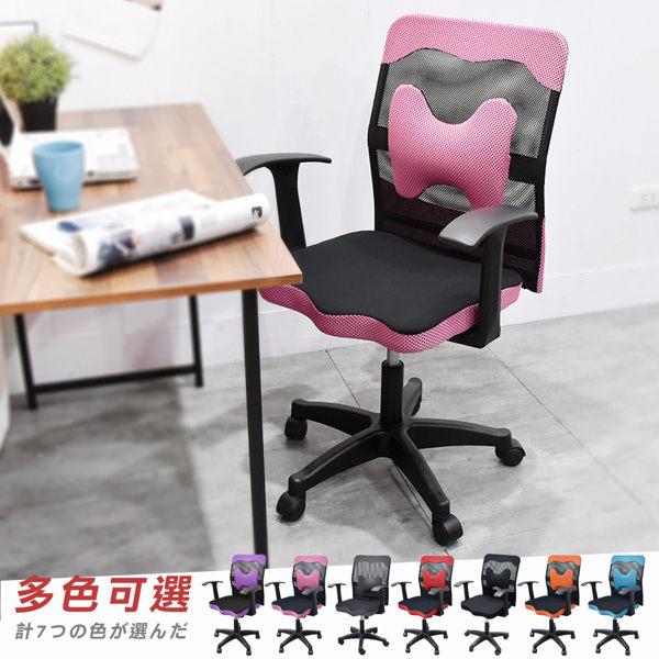 電腦椅 辦公椅 書桌椅 凱堡 柯尼高CP值T手電腦網椅電腦椅(7色) 【A07868】