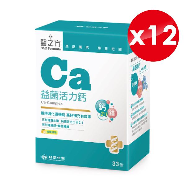 台塑生醫 醫之方 益菌活力鈣 3gx33包X12盒 (檸檬風味) 專品藥局【2014440】