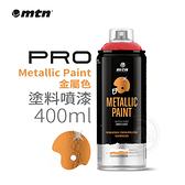 『ART小舖』西班牙蒙大拿MTN PRO 金屬色噴漆系列400ml 單色自選