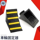 利器五金 車輛止滑器 陡坡 車輪斜坡墊 緩衝止滑器裝置 停車位軌道支墊 限位器 防撞 VS155