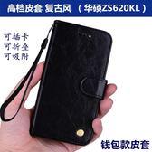 ZenFone華碩5Z|ZS620KL|ZE620KL錢包插卡手機殼男女翻蓋保護皮套 潮先生