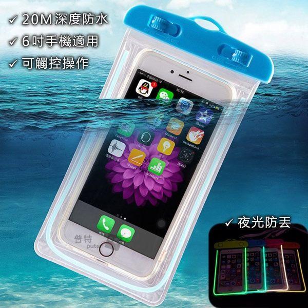 【OD0131】夜光20M防水6吋手機袋 可觸控PVC潛水袋防水袋觸屏漂流袋防水套 隨機出貨