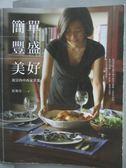 【書寶二手書T1/餐飲_QIZ】簡單.豐盛.美好-祖宜的中西家常菜_莊祖宜
