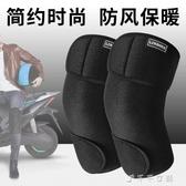 護膝摩托車防寒護腿保暖男女騎車電瓶車加厚防風騎行夏冬季 千千女鞋