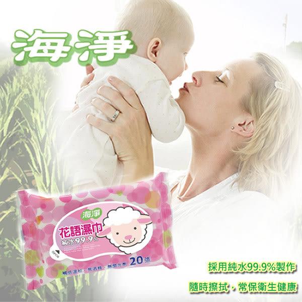 【海淨】花語濕巾20張-36入