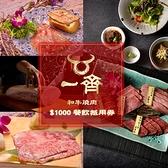 【台北】一齊和牛燒肉$1000餐飲抵用券