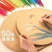 100張加厚圓形牛皮紙大號手繪畫紙美術紙彩鉛畫紙