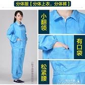 防靜電服-防塵服工作服防靜電無塵服分體連體連帽防護衣服噴漆食品男女藍色 快速出貨