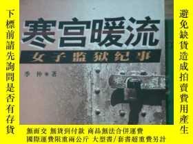 二手書博民逛書店罕見寒宮暖流Y202176 季仲 作家出版社 出版2001