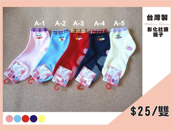 【YT店】(9~12歲)櫻桃圖案襪子/短襪/止滑襪/童襪【台灣製MIT】【促銷】