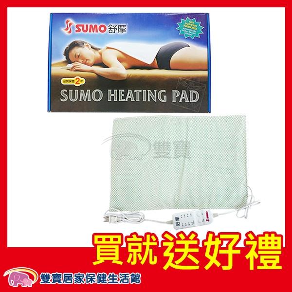 【贈現金卡】SUMO 舒摩 熱敷墊 14x20 電熱毯 濕熱電毯