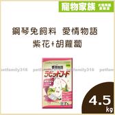 寵物家族-日本YEASTER鋼琴兔飼料 愛情物語 紫花+胡蘿蔔4.5kg