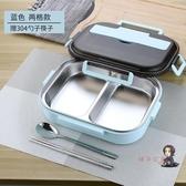 便當盒 304不銹鋼飯盒便當盒保溫簡約學生食堂分格男帶蓋便攜分隔女餐盒 2色 交換禮物