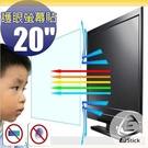 【EZstick抗藍光】防藍光護眼鏡面螢幕貼 20吋 液晶螢幕專用 靜電吸附(客製化訂做商品)