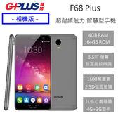 送原廠皮套+玻璃膜 G-Plus F68 Plus 5.5吋 4G/64G 相機版 雙卡 指紋 大電量 智慧手機 全新空機