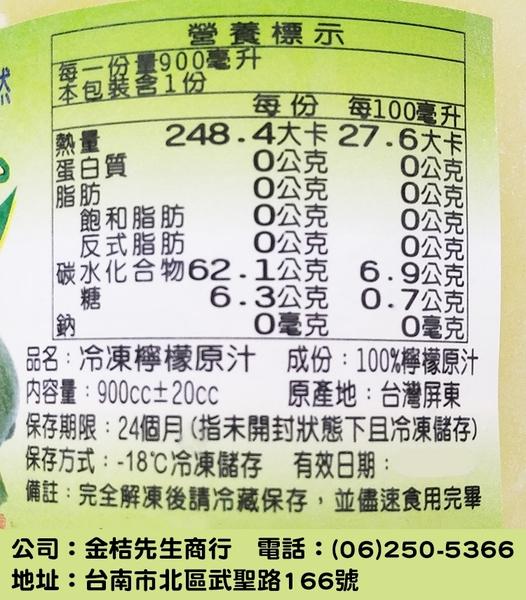2B4B【魚大俠】AR058檸檬原汁(900cc±20cc/瓶)