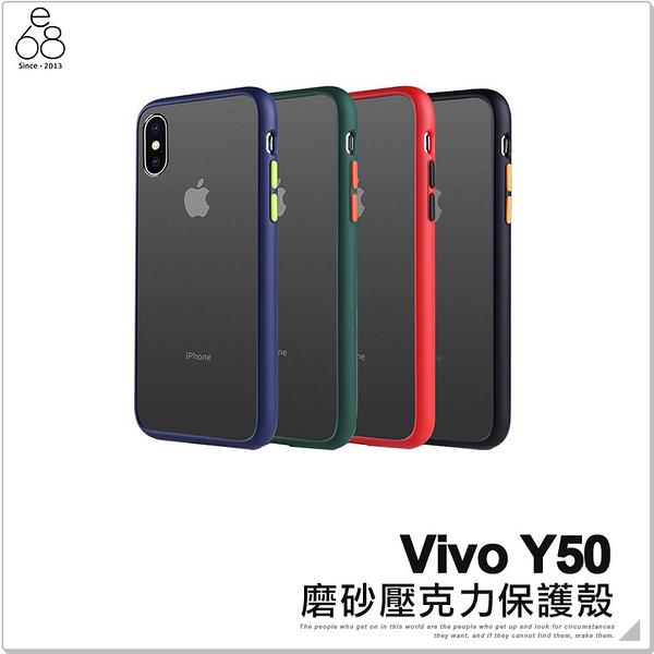 Vivo Y50 磨砂壓克力手機殼 保護殼 軟邊 硬殼 二合一 全包覆 霧面 背板 防指紋 簡約 保護套