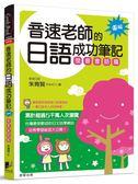 (二手書)音速老師的日語成功筆記:發音會話篇(圖解版)