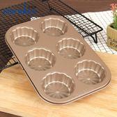 烘焙模具6連花型蛋糕烤盤瑪芬蛋糕面包模家用不粘烤盤 貝芙莉女鞋
