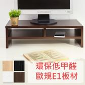 低甲醛環保材質雙層桌上架(胡桃)