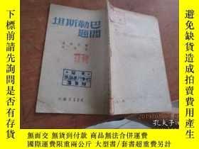 二手書博民逛書店巴勒斯坦問題罕見館藏Y11818 魯茨基 光華書店 出版1948
