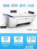惠普2621彩色噴墨打印機手機無線wifi打印復印機掃描一體機多功能 NMS陽光好物