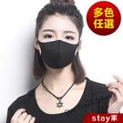 【Stay】現貨快速出貨 韓版防塵彈性布...