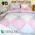 TENCEL天絲雙人床包被套四件組【彩虹映像 紫色床包】舒柔質感、親膚透氣 #台灣製