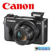 【送32GB+清保組】Canon PowerShot G7X mark II 類單眼相機【活動申請送原廠電池】公司貨 G7XII