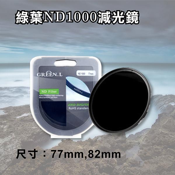 御彩數位@綠葉 ND1000 減光鏡 77mm 82mm 濾鏡 過濾光線 專業濾鏡 Green.L 格林爾 光學玻璃 薄框
