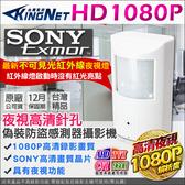 監視器 AHD 1080P 偽裝防盜感測器型 夜視攝像頭 高清類比 TVI CVI 微型攝影機 SONY晶片 台灣安防