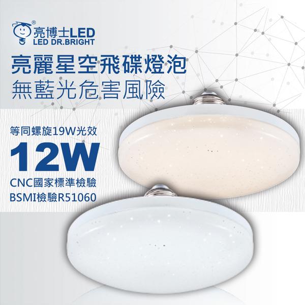 【亮博士LED】亮麗星空12W飛碟燈泡 燈頭E27 全電壓(白光/黃光)