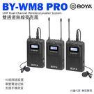 【EC數位】BOYA BY-WM8 PRO K2 升級款無線麥克風組 無線領夾麥 UHF遠程收音100米 二對一