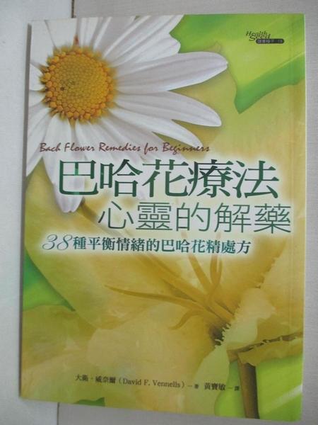 【書寶二手書T1/心靈成長_LAO】巴哈花療法,心靈的解藥_黃寶敏, 大衛.威