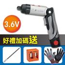 【買就送】台灣製造techway 3.6...