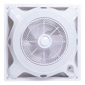 勳風【14吋】LED燈罩DC直流負離子循環吸頂扇 HF-B7996DC