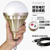 應急照明燈家用可充電超亮停電神器多功能移動擺地攤夜市LED燈泡 購物雙11優惠